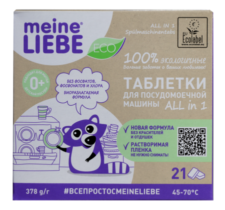 Dishwasher Tablets All in 1. Meine Liebe