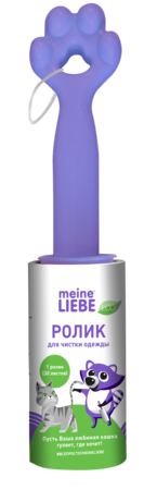Lint roller and 4 Refill Packs Meine Liebe